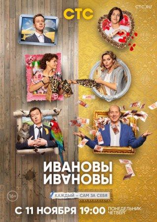 Ivanovy Ivanovy 5 Sezon 2021 21 Seriya Smotret Onlajn V Horoshem Kachestve
